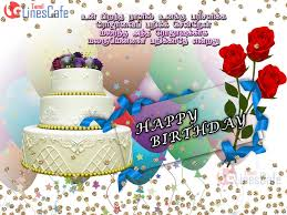 Happy Birthdays Wishes Birthday Wishes In Tamil Ntc Forum No1 Tamilchat Room