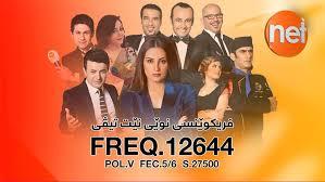 Net Tv Net Tv New Frequency Nilesat 12644 Net Tv نێت تیڤی