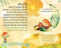 my siddur the koren children s siddur ashkenaz my hebrew books