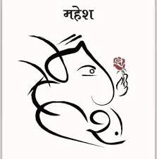 Designs For Name Mahesh Names In Ganpati Kalakar Raj Kandalgaonkar
