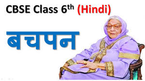 bachpan बचपन cbse class 6th hindi youtube