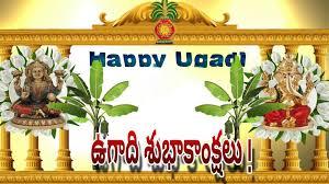 Wedding Wishes Kannada Happy Ugadi Wishes Ugadi 2016 Ugadi Greetings Ugadi Animation