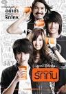 Thai movie poster ใบ ปิด หนัง โปสเตอร์ ภาพยนตร์ ไทย: กันยายน 2010