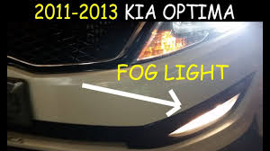 2013 kia optima led fog light bulb kia optima fog light repair 2011 2013 h8 bulb replacement