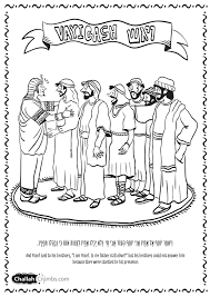 coloring page for parshat vayigash click on picture to print
