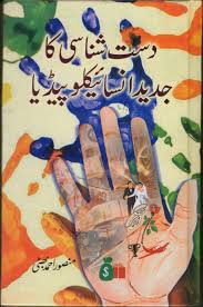 book free download shan e ali book shop ک تب خانہ شان علی palmistry u0026 face