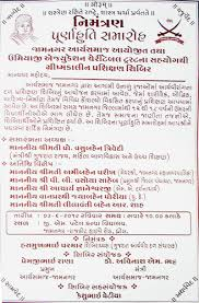 Satyanarayan Pooja Invitation Card Aryasamajjamnagar Org Welcomes You All Veda Rigved Yajurved
