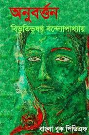 Book Free Download Pdf Download Namaz Shikkha Ebook Pdf Books