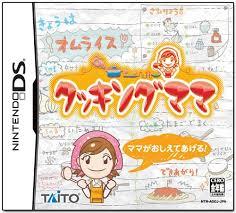 apprendre à cuisiner japonais a la découverte du japon cuisine japonaise sur nintendo ds