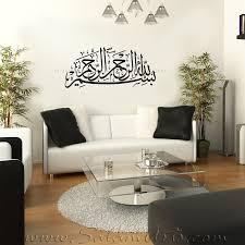 islamic wall stickers decals by top arabic calligraphers salam arts