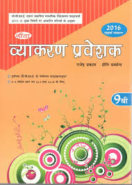 goyal brothers assignments in hindi course b for class 9 for term