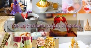 info cuisine top 10 ร านไอศร ม ผลไม ใกล เค ยง ร านผลไม สด ผลไม แปรร ป เมน