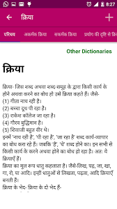 hindi grammar master व य करण android apps on google play