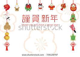 korean new year card happy new year in hawaiian japanese russian korean language