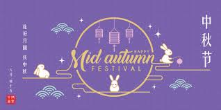 mid autumn festival 2017 what is moon festival 中秋 節 英文 and