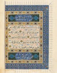 what is islamic illumination u2014 art of islamic illumination فن