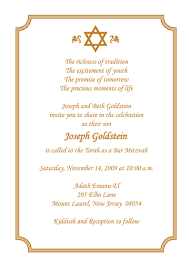 bar mitzvah invitation bm 19