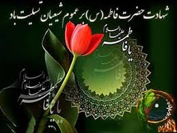 Image result for ‫شهادت فاطمه‬‎