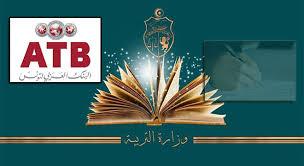 si e atb tunisie tunisie tribune tunisie tribune dynamique des entreprises