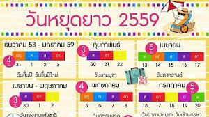 twelve weekend holidays in thailand during 2016 sawatdee