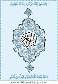 yusuf blog download mp3 alquran download al quran arabic with english translation navedz com