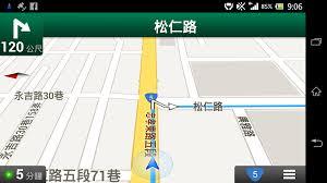 Google Maps For Android Google Maps For Android 終於可以在台灣進行導航 I Am K 痞客邦