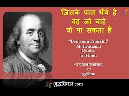 biography facts about benjamin franklin benjamin franklin quotes in hindi youtube