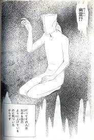 ghost stories 山岸凉子 ゆうれい談 yamagishi ryuouko yuurei dan ghost stories