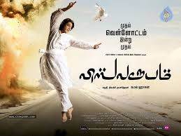 Anu Vithaiththa Boomiyiley Full Song – Vishwaroopam