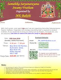 Satyanarayan Pooja Invitation Card Mk Bakthi Ap2uk Com