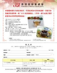 r馮ilait cuisine diy 紅酒護膚品 香港美容業總會federation of industry h k