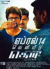 where was ghost writer filmed theri film wikipedia