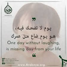 popular arabic sayings pin by arabeya arabic language center on quotes pinterest