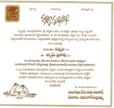Hindu Invitation Cards Wordings Hindu Wedding Invitation Matter In Telugu Yaseen For