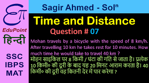 how long would it take to travel 40 light years sagir ahmed solution 07 video in hindi edupoint youtube