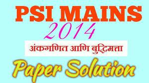 psi paper solution psi 2014 mpsc psi psi review mpsc