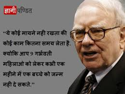 warren buffett biography in hindi warren buffett quotes ज ञ न पण ड त ज ञ न क