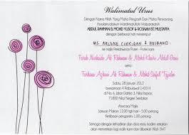 Wedding Invitation Cards Usa Muslim Wedding Invitation Card Is Beautiful And Amazing Cards