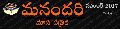 tags telugu baby boys names starting with r letter manandari