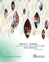 bureau poste li鑒e 香港藝術發展局2008至2009年年報hkadc annual report 2008 2009 by hk