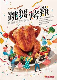 ik cuisine promotion 95 best poster design images on posters graphics and