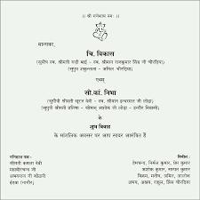 Marathi Invitation Cards Naamkaran Invite Card Marathi Majkur Matter For Housewarming
