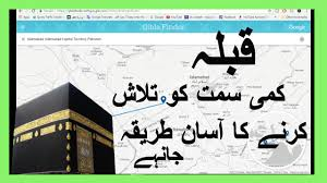 Orlando Google Maps by How To Find Qibla Direction With Google Maps Google Qibla Finder