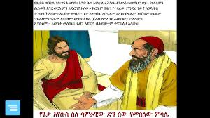 amharic bible story 1 android apps on google play