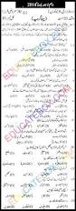 past paper class 10 urdu lahore board 2014 group 1 education news