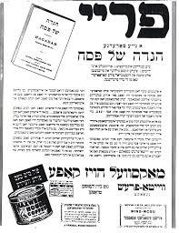 maxwell house passover haggadah not so desperate yeshiva news