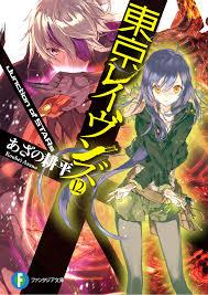 November Tokyo by Image Tokyo Ravens Volume 12