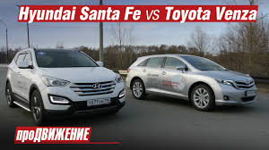 сравнительный тест hyundai santa fe vs toyota venza 2015 про