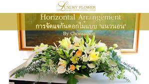 Flower Arrangement Techniques by