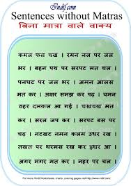learn to read hindi sentences without matras
